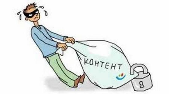 Юридичні консультації з діяльності друкованих ЗМІ. Про захист контенту від крадіжок