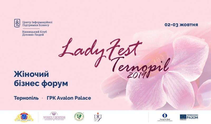 10 вересня о 15:00 у прес-клубі розкажуть про Жіночий бізнес форум, що відбудеться в Тернополі