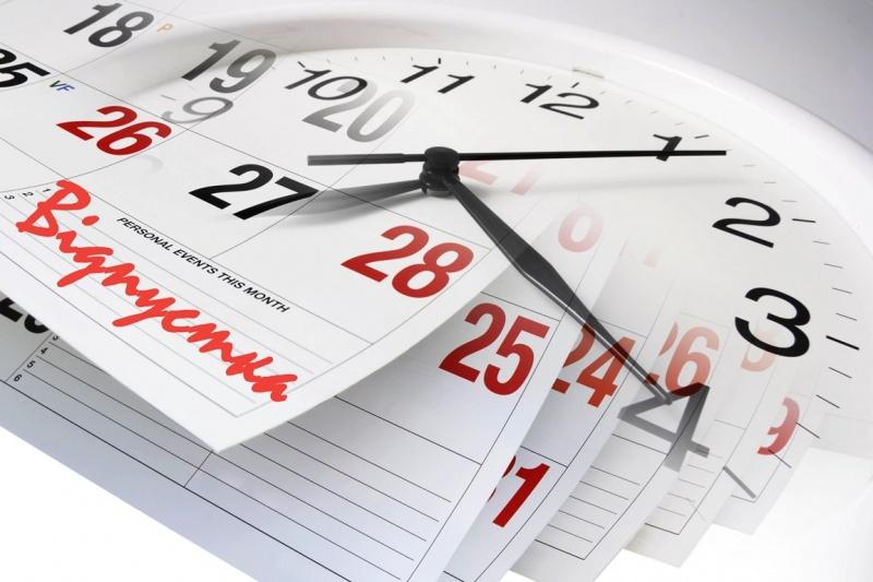 Юридичні консультації з діяльності друкованих ЗМІ. Про тривалість відпустки журналіста