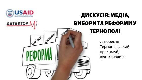 25 вересня об 11:00 у прес-клубі дискутуватимуть про медіа, вибори та реформи