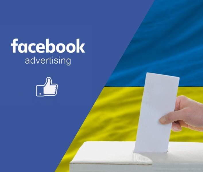 Передвиборча реклама на Facebook стала «прозорою»