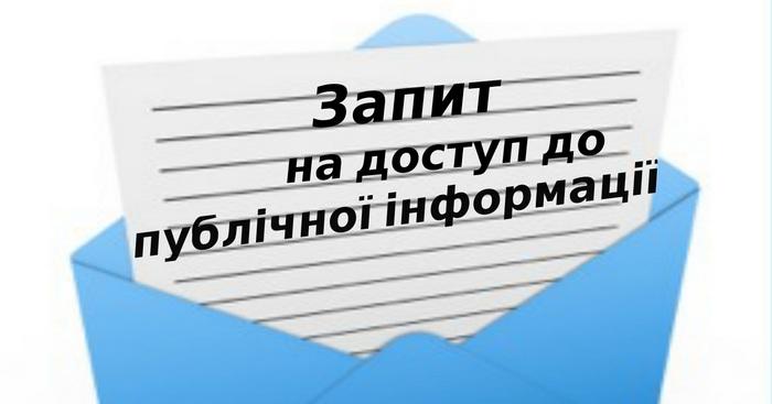 Юридичні консультації з діяльності друкованих ЗМІ. Про запити до редакції