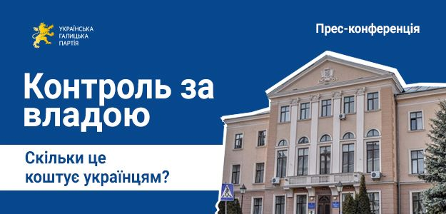 17 жовтня об 11.00 у прес-клубі йтиметься про контроль над владою