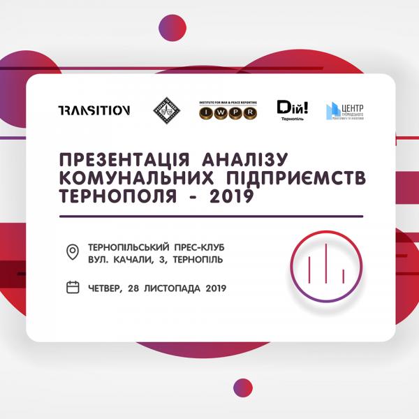 28 листопада о 14:00 у прес-клубі презентуватимуть результати аналізу комунальних підприємств Тернополя