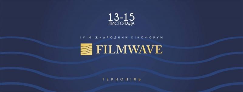 """8 листопада о 12:00 у прес-клубі розкажуть усе про ІV Міжнародний кінофорум """"КіноХвиля/FilmWave"""", який відбудеться у Тернополі"""