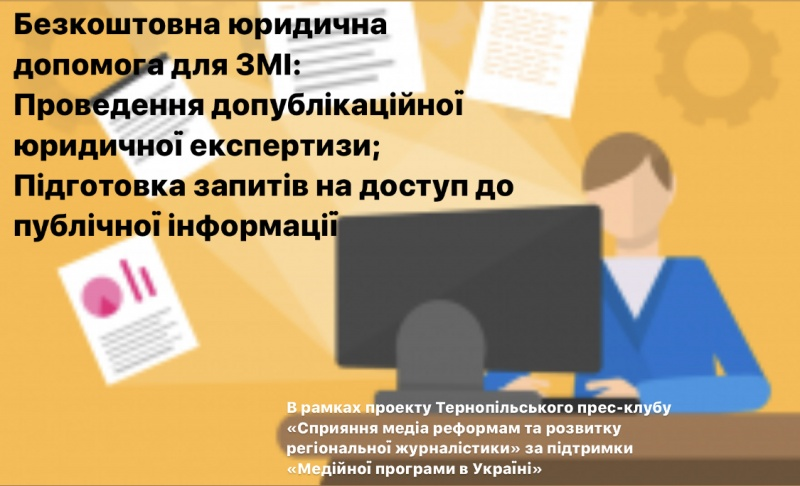 Увага! Додаткова юридична допомога журналістам та редакторам