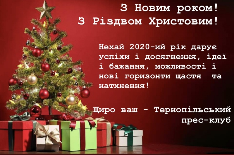 З прийдешніми святами вас щиро вітає Тернопільський прес-клуб!