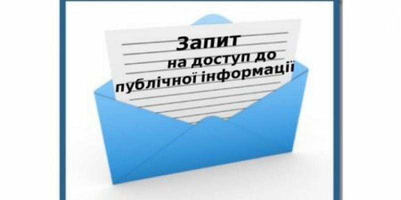 Юридичні консультації з діяльності друкованих ЗМІ. Якщо відмовили на запит про доступ до публічної інформації