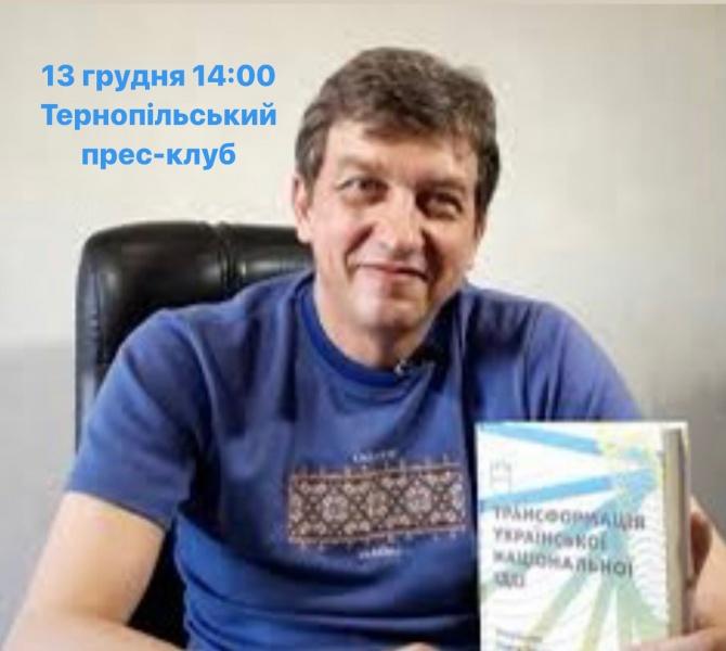 13 грудня о 14:00 у прес-клубі  говоритимуть про трансформацію української національної ідеї