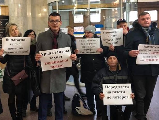 Головною загрозою для майбутнього реформованих газет стала Укрпошта
