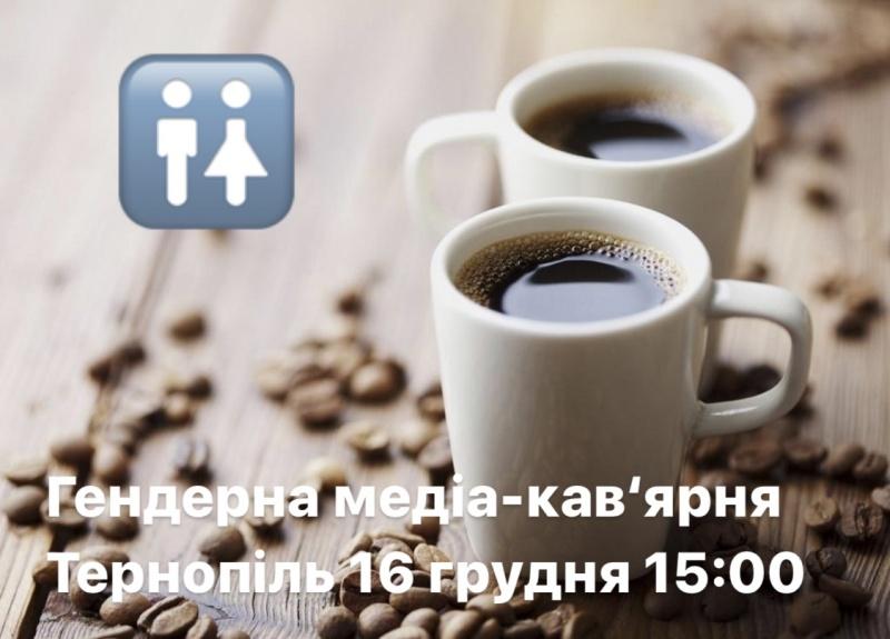 16 грудня о 15:00 тернопільських журналістів запрошуємо до Гендерної медіа-кав'ярні
