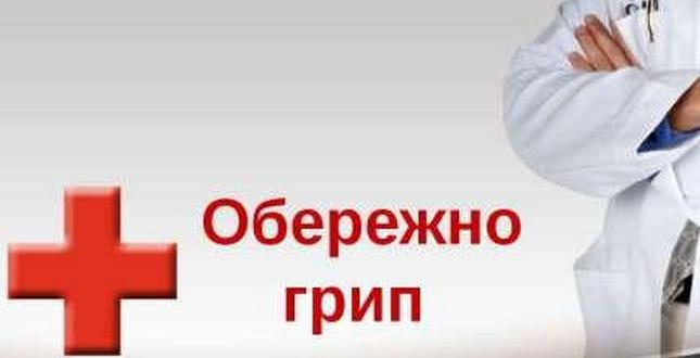 23 січня о 12:00 у прес-клубі розкажуть про ситуацію із захворюваності на грип та гострі респіраторні вірусні інфекції у Тернопільській  області