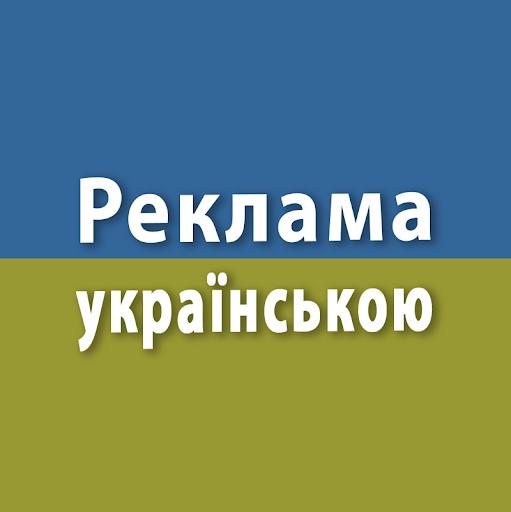 Юридичні консультації з діяльності друкованих ЗМІ . Про обов'язок друкувати рекламу державною мовою