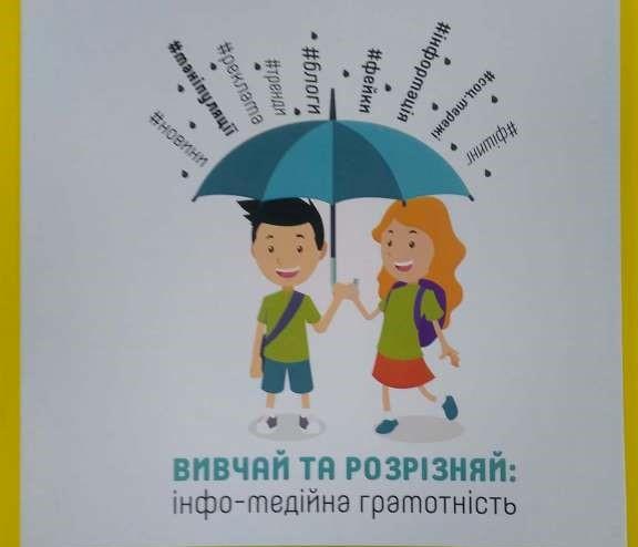Вчителів Тернопільщини навчатимуть інфомедійній грамотності для передачі цих знань учням
