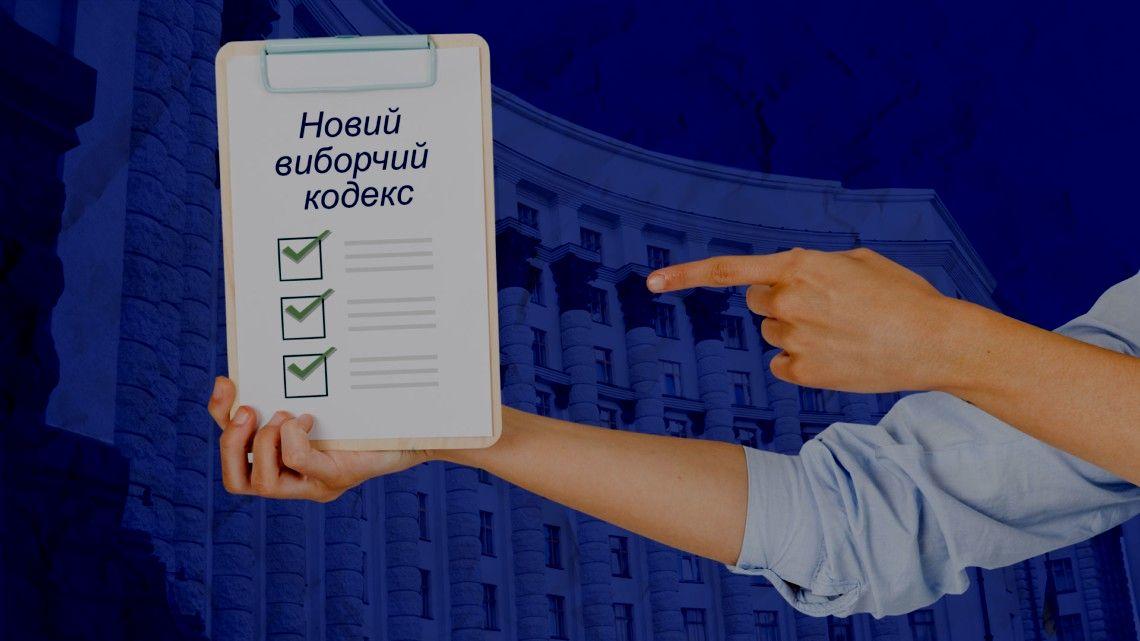 Юридичні консультації з діяльності друкованих ЗМІ. Про зміни в роботі друкованих ЗМІ у зв'язку з прийняттям Виборчого кодексу України