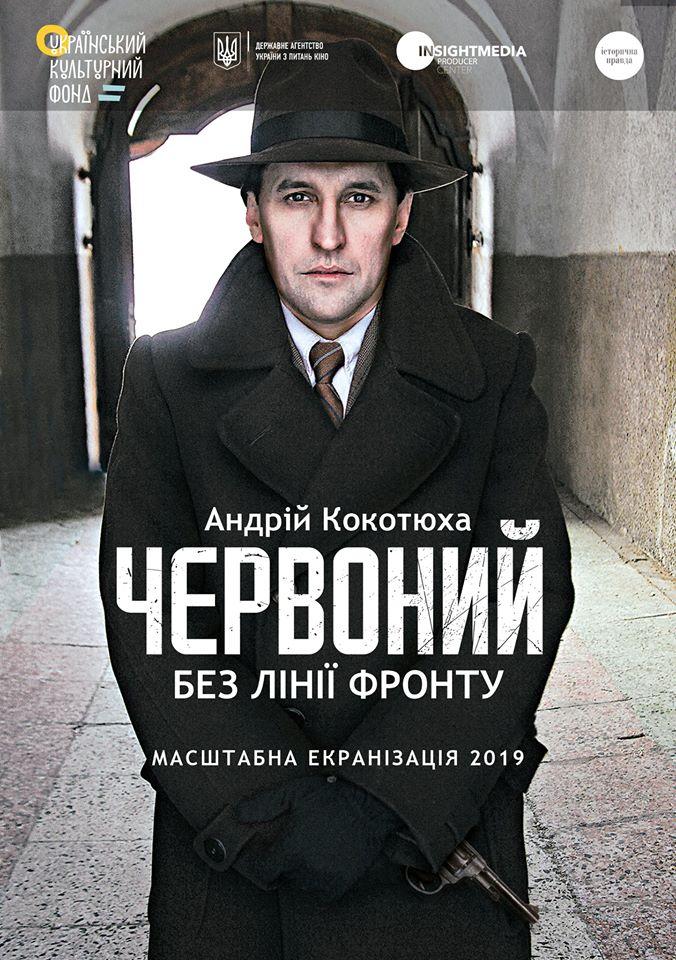 06 березня о 14:00 у прес-клубі – про зйомки на Тернопільщині  фільму «Червоний. Без лінії фронту»