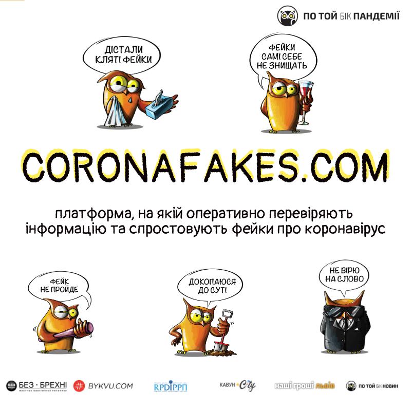 В Україні запустили сайт для боротьби з фейками про коронавірус
