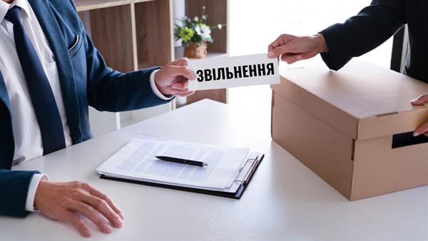 Про законність звільнення з роботи через карантин.  Юридичні консультації з діяльності друкованих ЗМІ