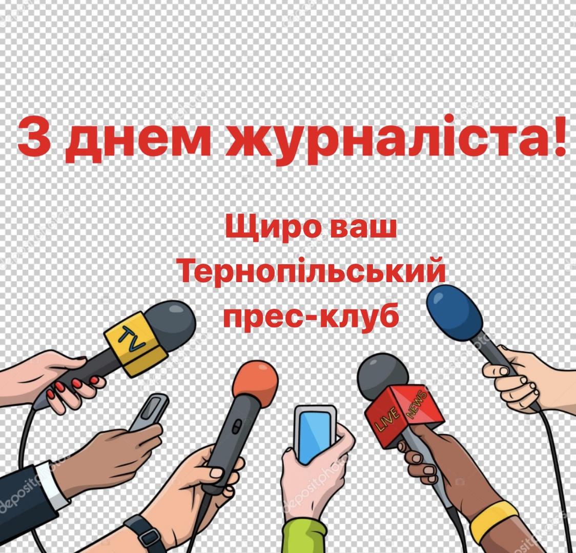 З днем журналіста!