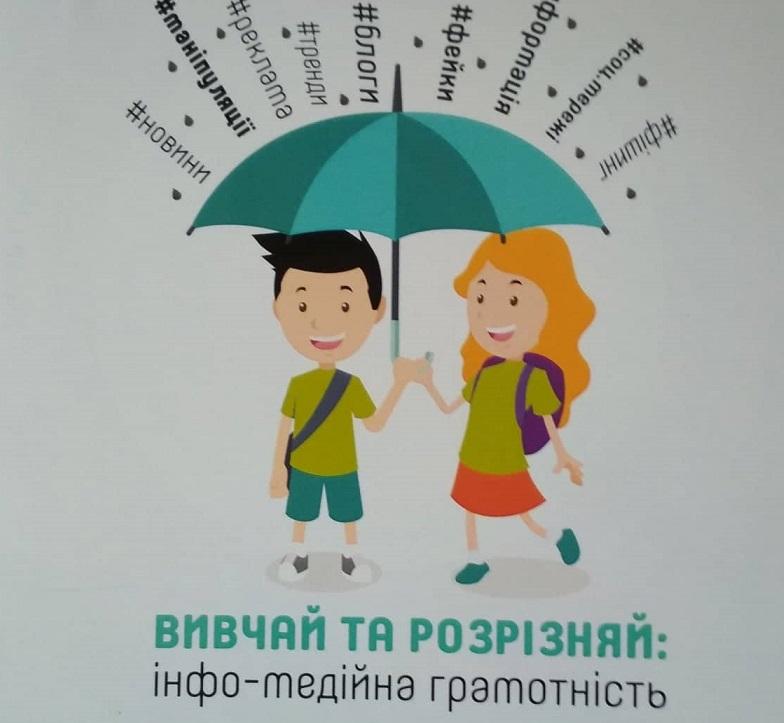 Проєкт з інфомедійної грамотності поширюється на районні та сільські школи