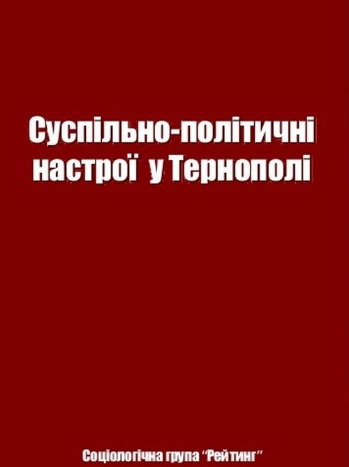 Cуспільно-політичні настрої мешканців Тернополя