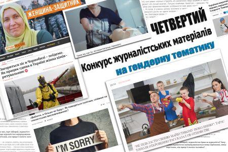 Четвертий конкурс журналістських матеріалів на гендерну тематику