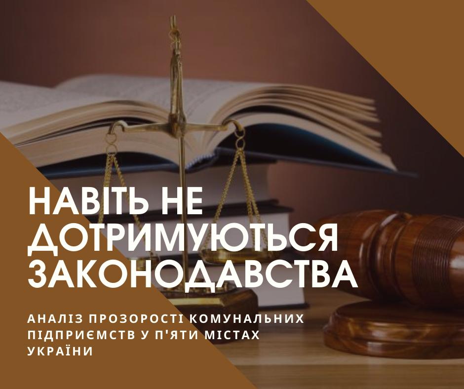 Навіть не дотримуються законодавства –  аналіз прозорості комунальних підприємств у п'яти містах України