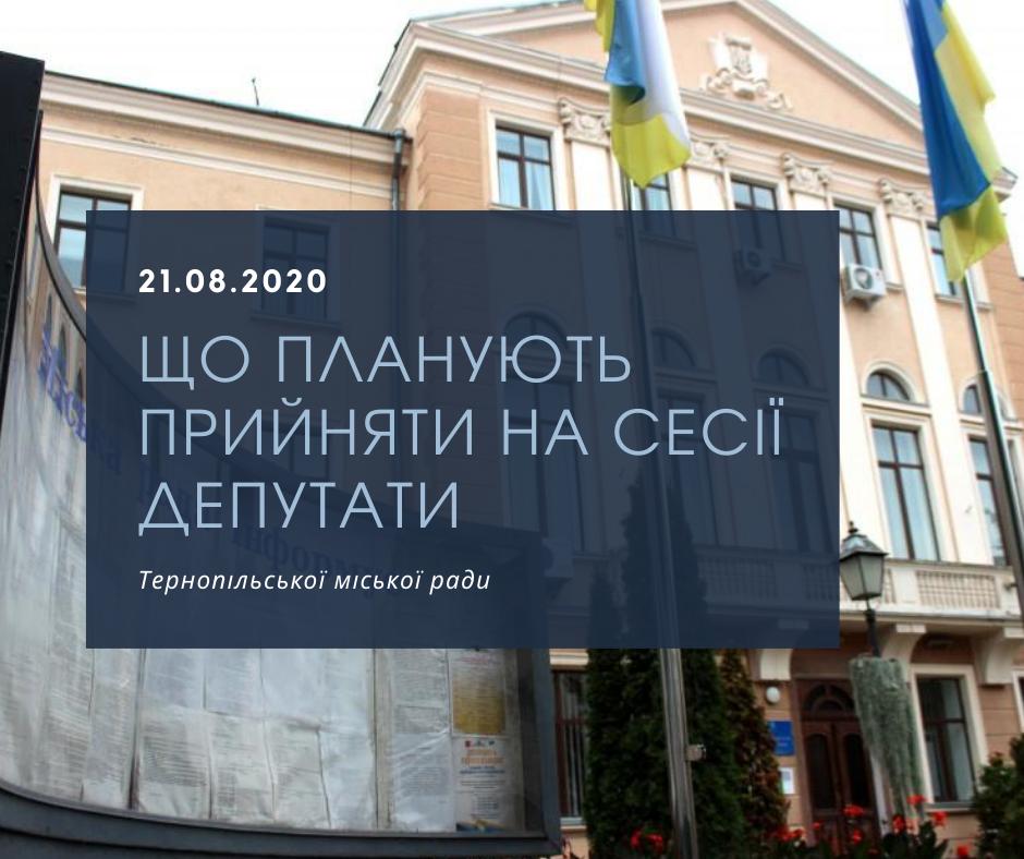 Сесія у Тернопільській міськраді: нагороди та стипендії, підтримка сім'ї, особливості ритуальних послуг