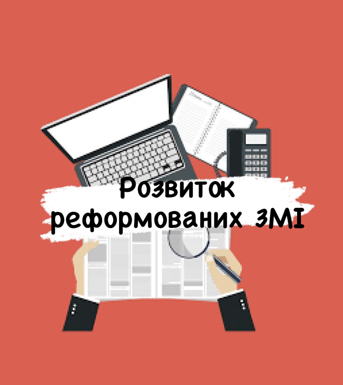 21-22 серпня у Тернополі навчатимуться редактори реформованих ЗМІ із шести регіонів України