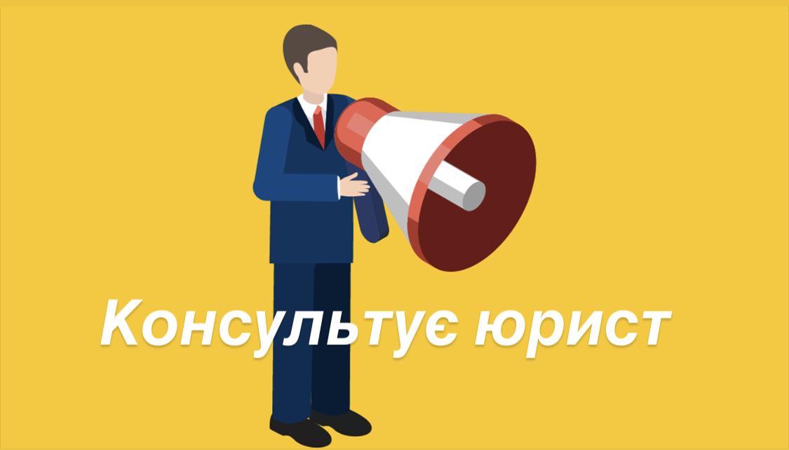 Про публікацію матеріалів передвиборної агітації російською мовою. Юридичні консультації з діяльності друкованих ЗМІ