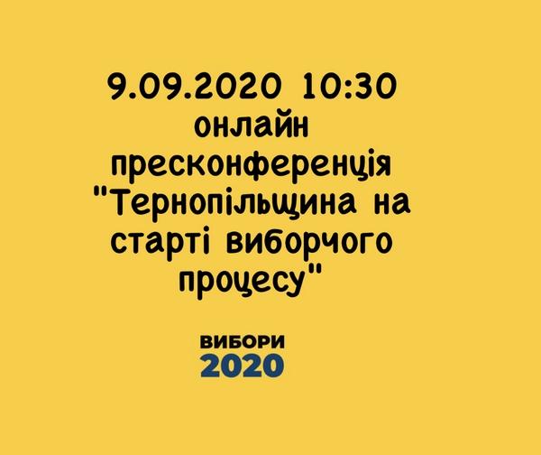 """09 вересня о 10:30  онлайн пресконференція """"Тернопільщина на старті виборчого процесу"""""""