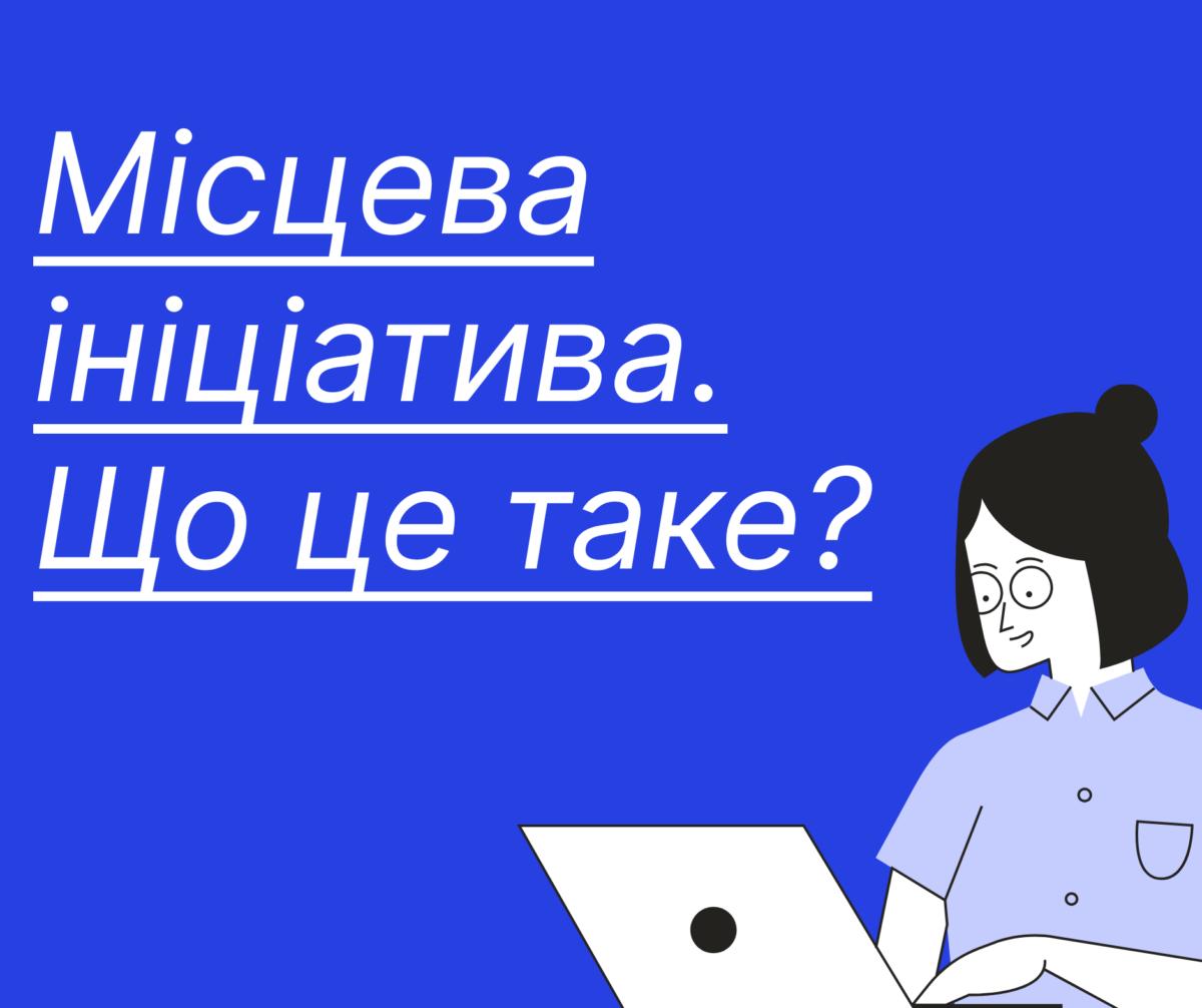 Сам собі голова і депутат: як жителі самі можуть пропонувати рішення в Тернополі