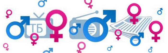 Шостий Гендерний форум для регіональних медіа