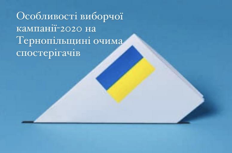 13 жовтня о 13.00 у прес-клубі розкажуть про особливості виборчої кампанії-2020на Тернопільщині