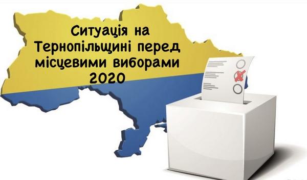 19 жовтня о 12.00 у прес-клубі розкажуть про ситуацію на Тернопільщині перед місцевими виборами 2020