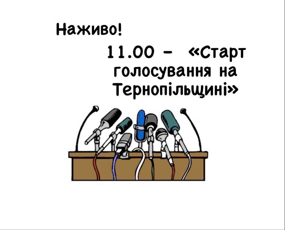 Пряма трансляція. Старт голосування на Тернопільщині