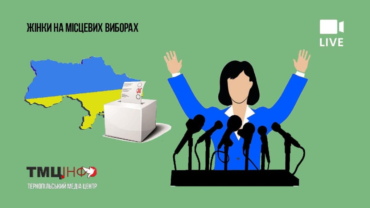 У Тернопільському прес-клубі відверто про вибори і політику говоритимуть жінки-кандидатки (пряма трансляція)