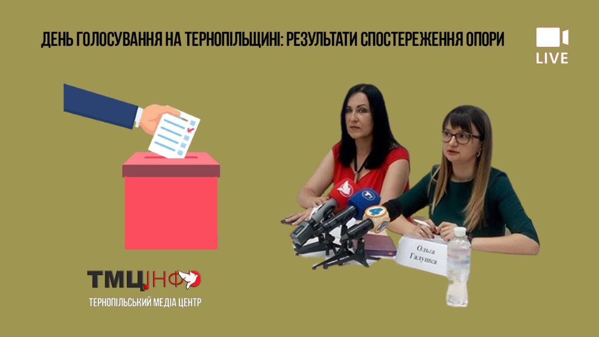 Пряма трансляція 12.00 26 жовтня. Підсумок місцевих виборів 2020 від ГМ ОПОРА