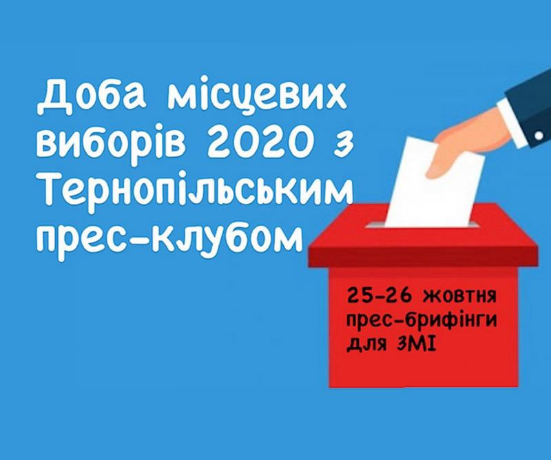 Доба місцевих виборів 2020 з Тернопільським прес-клубом