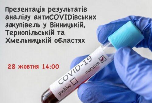 28 жовтня о 14:00 у прес-клубі  розкажуть, що відбувається на Тернопільщині з антиCOVIDівськими закупівлями