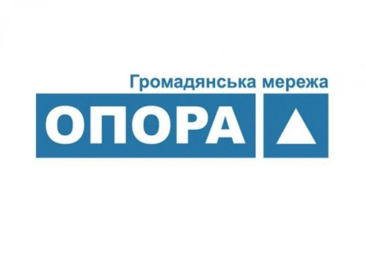 26 жовтня 12.00 у прес-клубі розкажуть про день голосування на Тернопільщині за результатими спостереження ГМ ОПОРИ