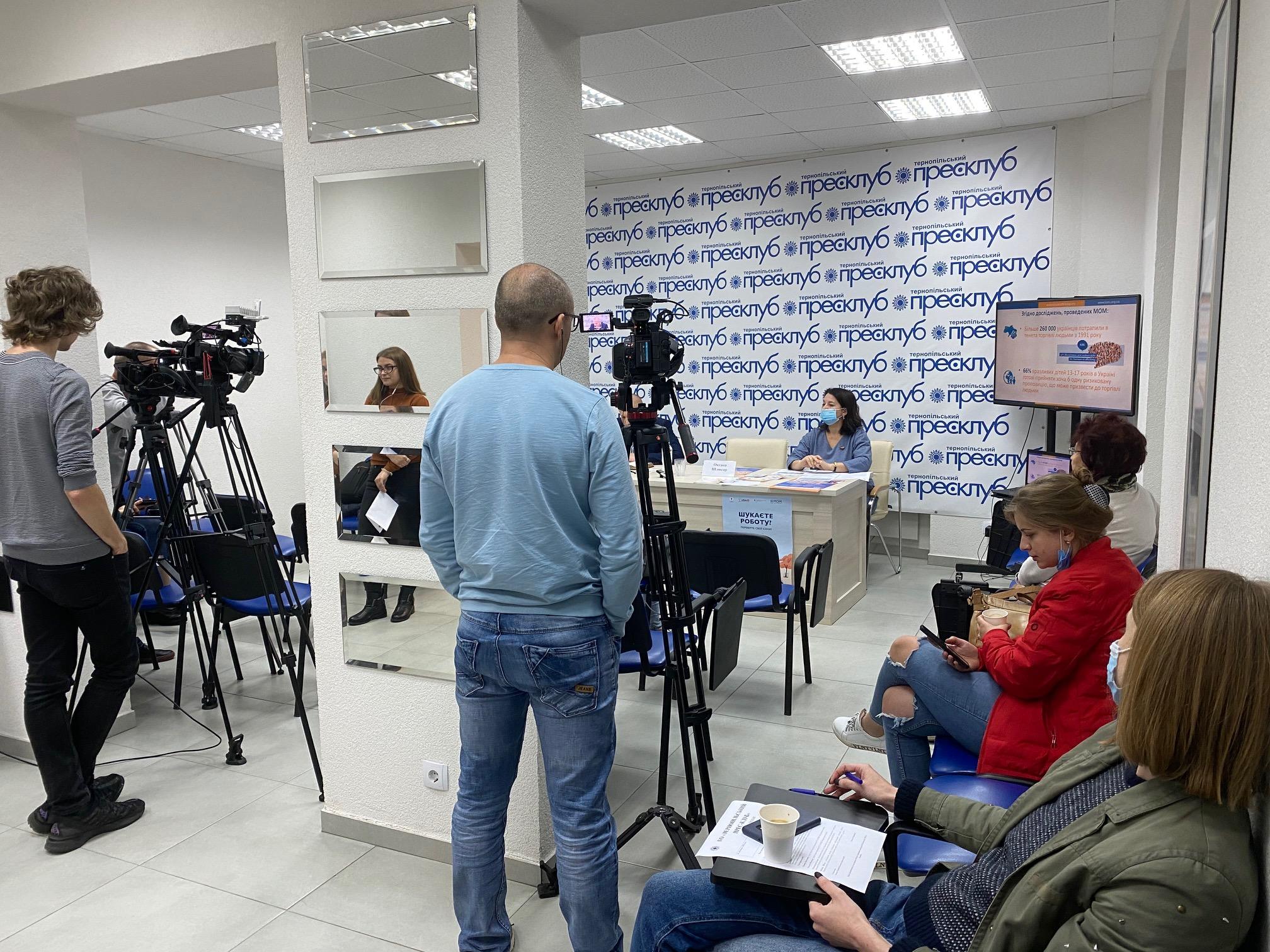 Пресконференція  присвячена протидії торгівлі людьми у Тернопільській області