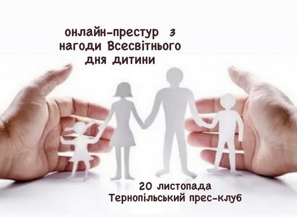 Журналістів Тернопільщини запрошують до участі в онлайн престурі з нагоди Всесвітнього дня дитини