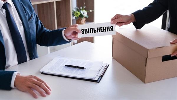 Про розірвання трудового договору у зв'язку із скороченням посади. Юридичні консультації з діяльності друкованих ЗМІ