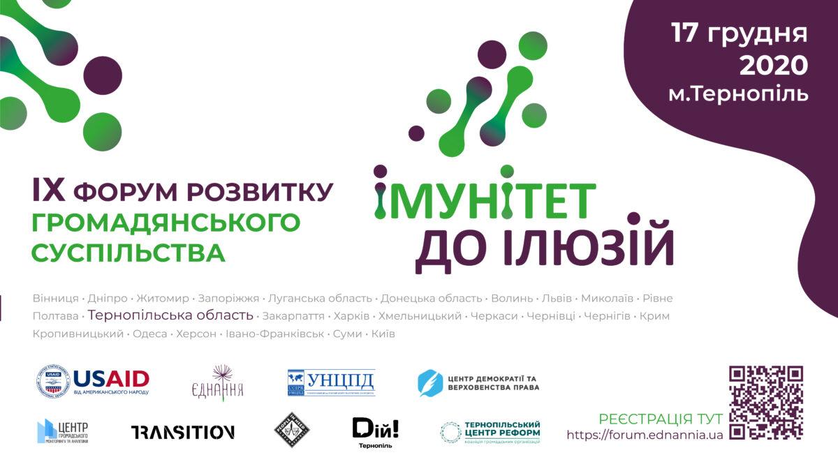 8 грудня об 11.00 у прес-клубі розкажуть, як на Тернопільщині формуватиметься імунітет до ілюзій