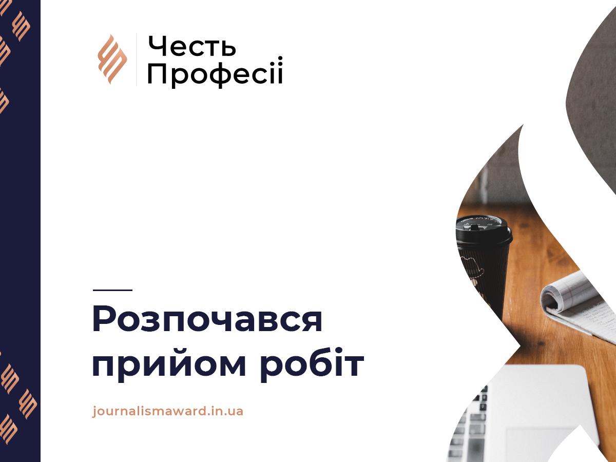 """Оголошено початок прийому матеріалів на """"Честь Професії 2021""""!"""