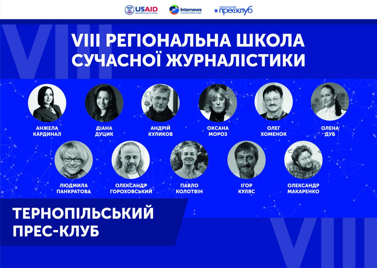 Запрошуємо у VIII Регіональну Школу сучасної журналістики