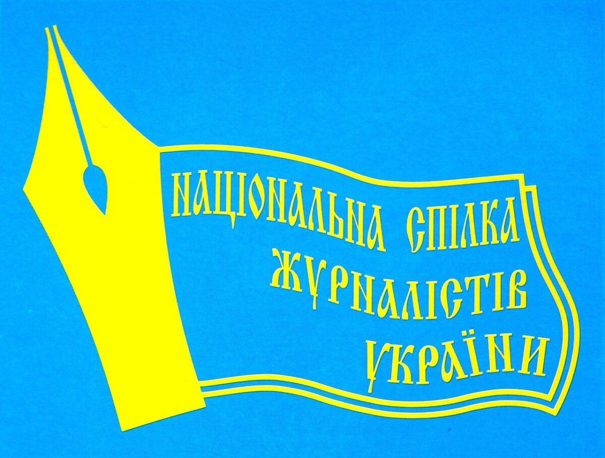 НСЖУ запрошує представників влади на Всеукраїнську нараду редакторів газет