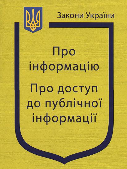 Про захист права на доступ до публічної інформації. Юридичні консультації з діяльності друкованих ЗМІ
