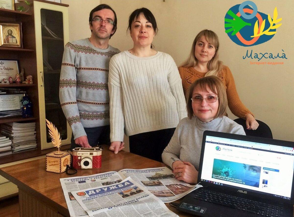 Знайомтеся:«Махала̀» – сайт, що став окремим успішним виданням редакції газети